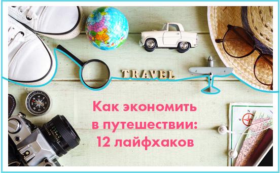 Как экономить в путешествии: 12 лайфхаков