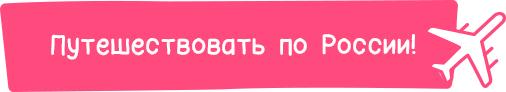 Путешествовать по России!