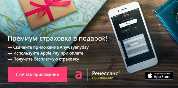 Премиум страховка в подарок! Скачать приложение Anywayanyday!