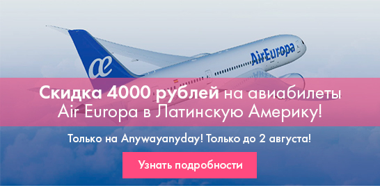 Скидка 4000 рублей на авиабилеты Air Europa в Латинскую Америку!