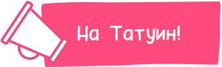 На Татуин!
